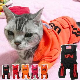 猫 服 猫服 ネコ ねこ USA つなぎ ロンパース オーバーオール キャットウェア【送料無料】