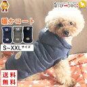 【今だけ1,399円SALE】犬 服 犬服 犬の服 DOG BABY ドッグベビー アウター フリース ジャケット コート ダウン 風 パ…
