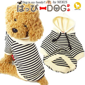 犬 服 犬服 犬の服 パーカー トレーナー ボーダー ドッグウェア お揃い 犬 服とおそろい服【送料無料】 【おしゃれ 可愛い トイプードル チワワ 柴犬 洋服】