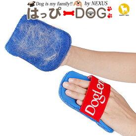 抜け毛取り 毛取りブラシ 毛取り ブラシ 犬 猫 服 犬服 犬の服 ドッグウェア
