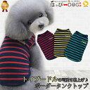 トイプードル 犬 服 犬服 犬の服 DOG BABY ドッグベビー タンクトップ ボーダー ラグビー ドッグウェア【送料無料】 …