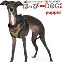 ハーネス 胴輪 イタグレ イタリアングレーハウンド PUPPIA パピア 正規品 犬服 犬 服 犬の服 ドッグウェア【送料無料…