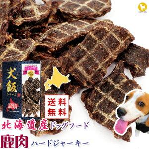 【ポイント5倍】ドッグフード 犬のおやつ 犬 おやつ 北海道産 国産 鹿肉 エゾ ジャーキー 無添加 【THE 犬飯(いぬまんま)】【送料無料】【福袋】