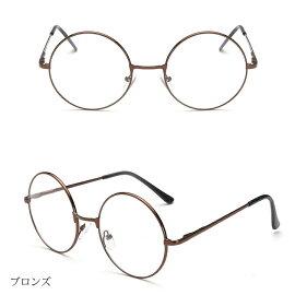 伊達メガネレディースおしゃれメガネ丸丸メガネ【春夏】