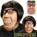 【1点までメール便も可能】 MEGAアゴ 猿男  [あごマスク 罰ゲーム なりきり コスプレ モノマネ ゴムマスク サプライ…