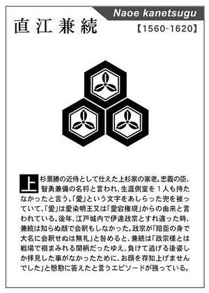 戦国武将Aタイプ直江兼続【甲冑フィギュア外国土産品】【B-1675_A−2】