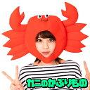 [カニ コスプレ] かぶりもん カニのかぶりもの [カニ かぶりもの 蟹 コスプレ マラソン 衣装 コスチューム イベント …