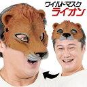 ワイルドマスク ライオン [ライオン コスプレ お面 マスク 百獣の王 動物 かぶりもの ハロウィン 仮装 コスチューム…