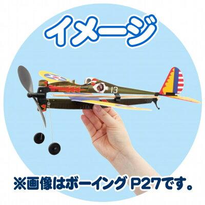 【ゴム飛行機】アビエイタースターレット[ゴム飛行機ゴム動力飛行機プロペラ飛行機子供飛行機おもちゃ玩具プレーントイゴム動力飛行機紙飛行機]【B-2872_055583】