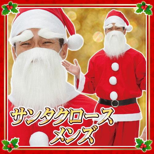 【サンタ コスプレ 男性】サンタクロース メンズ  [サンタ コスプレ サンタ コスチューム クリスマス 衣装]【015596】