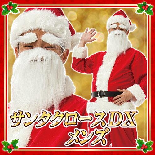 【サンタ 衣装 メンズ】サンタクロースDX メンズ  [サンタ コスプレ サンタ コスチューム クリスマス 衣装]【015602】