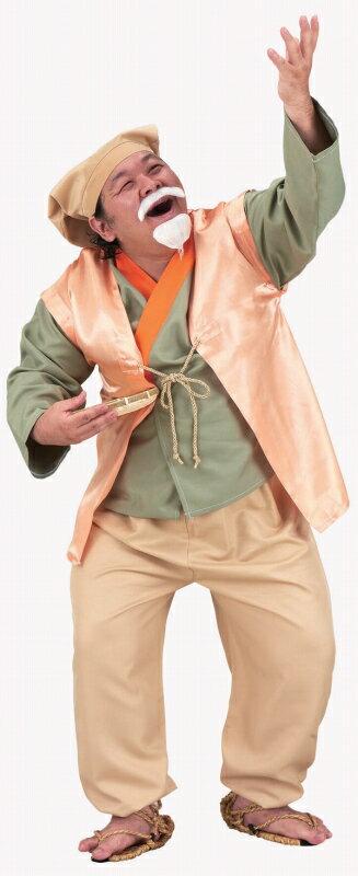 【花咲かじいさんコスプレ】花咲かじいさん[花咲かじいさん衣装桜コスチュームお花見au昔話大人用コスプレ衣装三太郎コスチュームハロウィンイベント]【A-1614_016351】