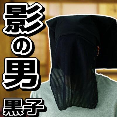 影の男(かげのひと)[時代劇・・小道具・黒子・仮装]【009490】【RCP】