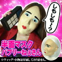 【平野ノラ コスプレ】フェイスマスク バブリーねぇさん(※カツラは付属していません) [平野ノラ マスク コスチ…