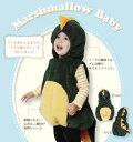 【恐竜 コスプレ 赤ちゃん用】マシュマロダイナソー Baby [恐竜 コスプレ 衣装 ベビイ 赤ちゃん用 子供 ダイ…