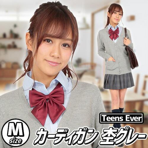 【制服 カーディガン】TeensEver カーディガン(杢グレー)M[女子高生 カーディガン ベスト コスプレ 制服]【A-1456_864240】