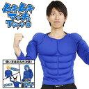【筋肉 Tシャツ】ムキムキマッチョTシャツ 青【青鬼 コスプレ 筋肉 ムキムキ コスチューム ボディースーツ 衣…