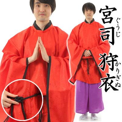 宮司・狩衣衣装