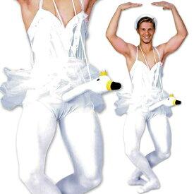 [ハロウィン コスプレ] 【白鳥 コスプレ 白鳥パンツ】首をフリフリデラックス白鳥パンツ(王冠付)[白鳥 コスチューム 衣装 バレエ 仮装 変装 バレリーナ イベント お祝い]【A-0017_005911】