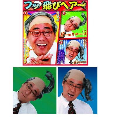 フッ飛びヘアー【おもしろカツラ・パーティーグッズ】【MJP378】
