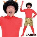 【50代男性】節分に家族みんなで楽しむ豆まきに!お父さんが着る赤鬼コスチュームのおすすめを教えて!