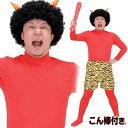 【赤鬼 衣装】DX赤鬼スーツセット [赤鬼 コスプレ 衣装セット コスプレ 赤鬼 コスチューム 節分 衣装 仮装 豆まき 赤…