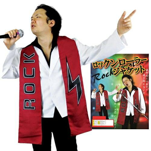 【矢沢 コスプレ】ロックンローラージャケット(※ズボンは付属していません) [矢沢 コスプレ YAZAWA コスチューム キャロル 永ちゃん 衣装]【A-1780_016818】
