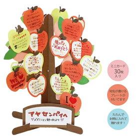 【色紙 寄せ書き メッセージカード】メッセージツリー3 リンゴ【B-0737_040415】