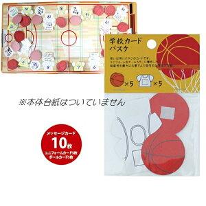【25点までメール便も可能】 [寄せ書き メッセージカード] 学校カード バスケカード[寄せ書き 色紙 バスケ メッセージカード バスケ部 送別 お別れ 引退 バスケ バスケットボール プレゼント
