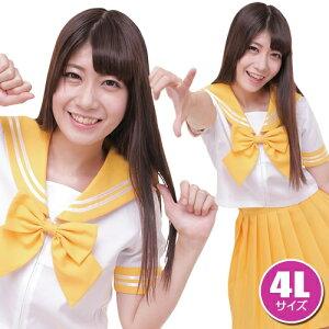 【カラーセーラー服 黄色 イエロー 制服 コスプレ 衣装 ももクロ】カラーセーラー 黄 4Lサイズ(女子高生 制服 コスプレ 男性)【4L-size_854357】