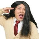 【金八先生 コスプレ】 カツランド 黒髪ロン毛 [金八先生 カツラ コスプレ なりきり ロングヘアー ロン毛 ロッカー り…