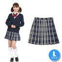 【制服 スカート】ティーンズエバー スカート(紺/白)L [制服 スカート チェック スクールスカート チェック コス…