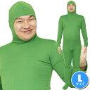 【全身タイツ 緑 L】のびのび全身タイツくん 緑 Lサイズ[全身タイツ グリーン コスプレ 顔出し コスチューム…