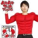 【筋肉 コスプレ】ムキムキマッチョTシャツ 赤【赤鬼 コスプレ 筋肉 tシャツ 赤鬼 コスチューム 衣装 節分 …