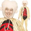 [ハロウィン コスプレ] 【子泣きじじい コスプレ】こなき爺コスチューム [こなき爺 衣装 ゲゲゲの鬼太郎 コスプレ 子…