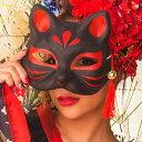 [ハロウィン コスプレ] 【キツネ お面 狐】花鳥風月 きつね面 黒 [キツネ お面 狐 お面 きつね祭り きつね コスプレ …
