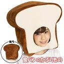 【食パン 仮装】 かぶりもん 食パンのかぶりもの [食パン かぶりもの コスプレ しょくぱんまん かぶりもの 食パン 仮…