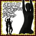 【全身タイツ 黒】透明人間 パンテックス 黒(L)[完全全身タイツ コスプレ 衣装 仮装 ジョーク衣装]【A-0118_460251】