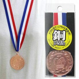 【6点までメール便も可能】 [銅メダル] NEW銅メダル (1個入) [銅メダル 三等賞 メダル 銅メダル 大会 運動会 イベント 表彰式 小学生 サッカー 野球 陸上 記念 金銀銅 メダル]【K-3509_104034】