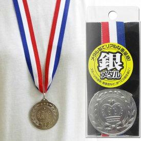 【6点までメール便も可能】 [銀メダル] NEW銀メダル (1個入) [銀メダル ニ等賞 準優勝メダル シルバーメダル 大会 運動会 イベント 表彰式 小学生 サッカー 野球 陸上 記念 金銀銅 メダル]【K-3508_104027】