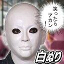 【白塗り マスク】M2 白ぬり【スケキヨマスク 犬神家 笑ってはいけない 平熱や 板尾 コスプレ 白塗り】【C-00…