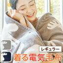 電気毛布 ブランケット 北欧 とろけるフランネル 着る電気毛布 curun クルン エルク柄 140x140cm 着る毛布 電気ブラン…