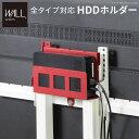 WALL[ウォール]壁寄せTVスタンドV2・V3専用 HDDホルダー ハードディスクホルダー 追加オプション 部品 パーツ スチール製 WALLオプション