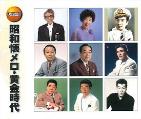 昭和懐メロ・黄金時代 CD2枚組30曲