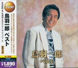 鳥羽一郎 ベスト CD2枚組30曲
