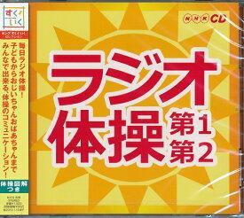 【ポイント5倍】ラジオ体操 第1第2 ラジオ体操の歌 NHK 体操図解付き CD
