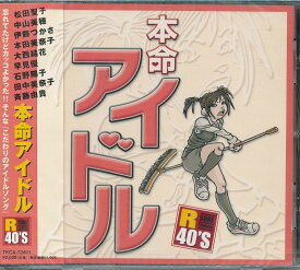 R40's 本命アイドル CD