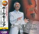 【新品】ポール・モーリア ベスト・コレクション30 CD2枚組30曲 恋はみずいろ オリーブの首飾り 蒼いノクターン 渚の…