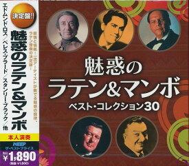 【ポイント5倍】魅惑のラテン&マンボ ベスト・コレクション30 CD2枚組30曲