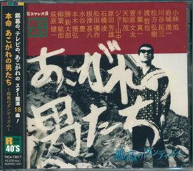 【ポイント5倍】R40'S 本命あこがれの男たち 〜孤高のダンディズム〜 CD